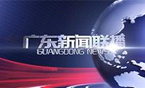 广东新闻联播