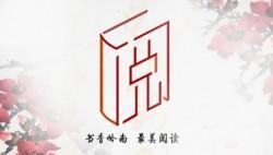 2016《书香岭南》全民阅读活动