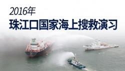 2016珠江口国家海上搜救演习