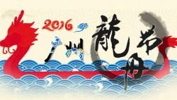2016广州龙舟节