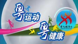 粤运动粤健康 2016全民健身日