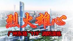 """广州东塔""""119""""消防演练"""
