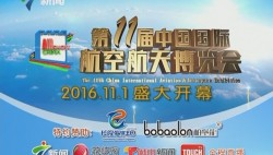 2016珠海航展