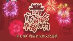 2017第七届广府庙会