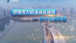 港珠澳大桥珠海连接线——拱北隧道贯通