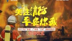 """关注消防 平安你我 2017广东省·广州市""""119""""消防宣传月 启动仪式"""