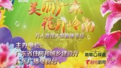 美丽广东 花开岭南 万人赏花大型直播