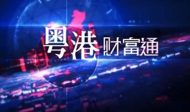 粤港财富通