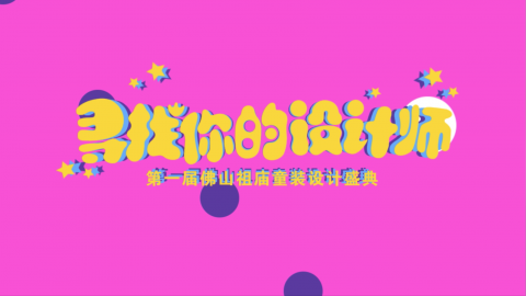 佛山祖廟童裝設計盛典—童裝企業展演