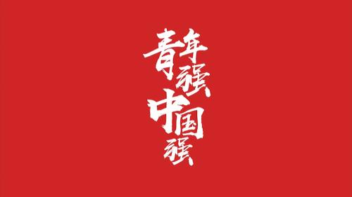 青年强?中国强
