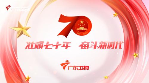广东企业家庆祝新中国70华诞