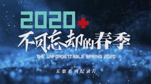 2020,不可忘却的春季