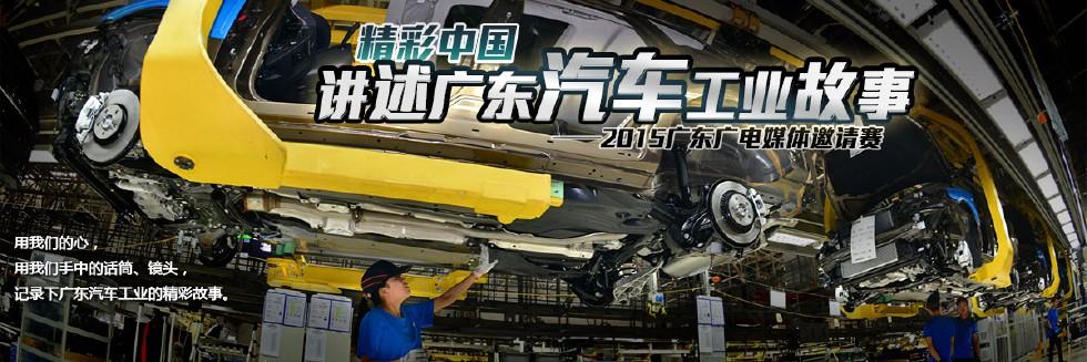 精彩中国,讲述广东汽车工业故事