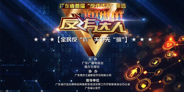 """广东省首届""""反诈达人""""评选大赛"""