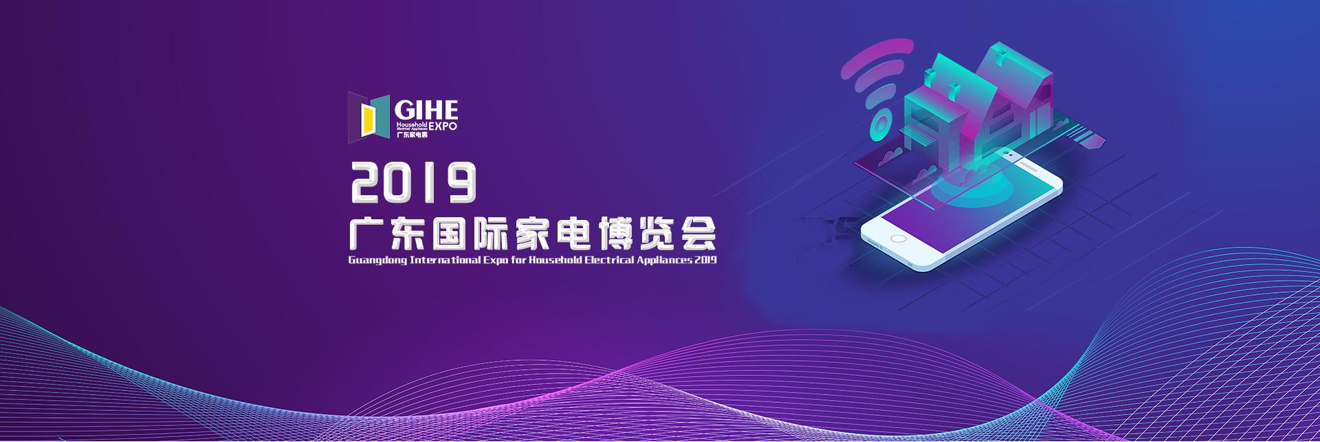 2019广东国际家电博览会