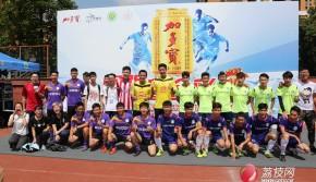 加多宝三人足球赛广州赛区启动