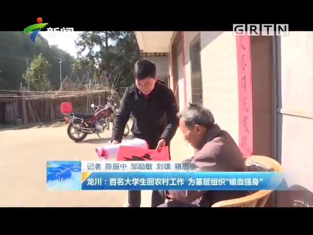 """龙川:百名大学生回到农村工作 为基层组织""""输血强身"""""""