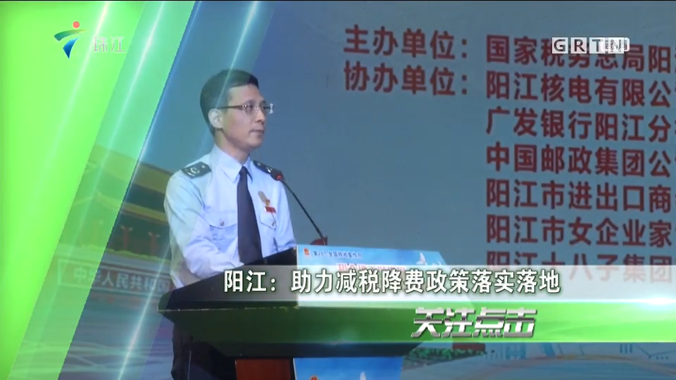 阳江:助力减税降费政策落实落地