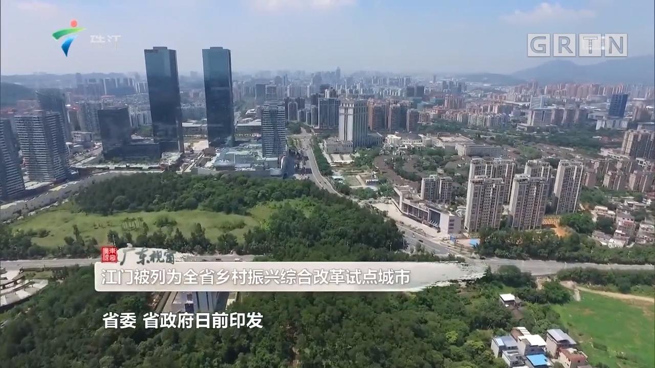 江门被列为全省乡村振兴综合改革试点城市