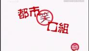 [2018-05-08]都市笑口组:冲红灯集赞