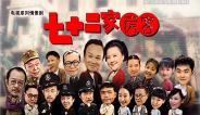 [2018-05-10]七十二家房客:往事如梦(上)