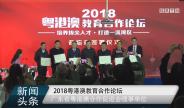 2018粤港澳教育合作论坛