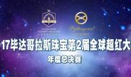 第二届全球超红大赛年度总决赛