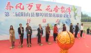 第二届阳山县黎埠镇梨花旅游文化节盛大开幕