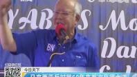马来西亚反对党60年来首次赢得大选