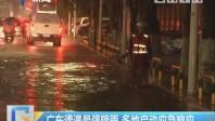 广东遭遇最强降雨 多地启动应急响应
