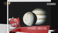 天文:5月9日木星冲日 亮度仅次于金星