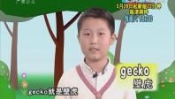 [2018-05-10]小桂英语