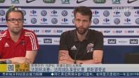 法国杯决赛:法丙球队享受比赛 更盼望奇迹