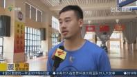 知名外籍训练师助阵 龙狮休赛期集训火热进行中