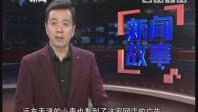 [2018-05-07]新闻故事:法术还是骗术