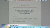 广州小升初招生:44中并入113中 天河外国语学校招60%地段生