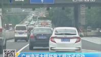 广州洛溪大桥拓宽工程正式启动