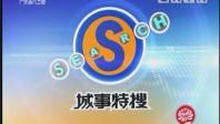 """[2018-05-08]城事特搜:工作遭""""欺负"""" 男子拿加油站撒气"""