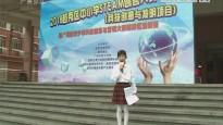 [2018-05-10]南方小记者:广州市越秀区开展中小学生创客比赛