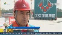 北京冬奥国家速滑馆设置倒计时牌